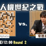 Google's AlphaGo defeats South Korean Go master Lee Sedol